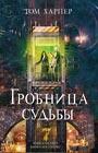 """Том Харпер """"Гробница судьбы"""" Серия """"Книга-загадка, книга-бестселлер"""" Pocket-book"""