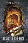 """Том Харпер """"Секрет покойника"""" Серия """"Книга-загадка, книга-бестселлер"""" Pocket-book"""