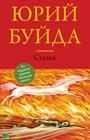 """Юрий Буйда """"Стален"""" Серия """"Большая литература"""""""