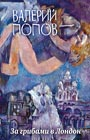 """Валерий Попов """"За грибами в Лондон"""" Серия """"Большая литература"""""""