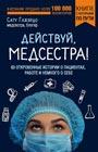 """Сату Гажярдо """"Действуй, медсестра! 63 откровенные истории о пациентах, работе и немного о себе"""" Серия """"Книги, с которыми по пути"""""""