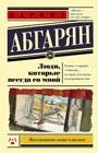 """Наринэ Абгарян """"Люди, которые всегда со мной"""" Серия """"Эксклюзивная новая классика"""" Pocket-book"""