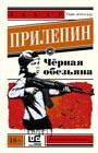"""Захар Прилепин """"Чёрная обезьяна"""" Серия """"Эксклюзивная новая классика"""" Pocket-book"""