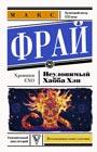 """Макс Фрай """"Неуловимый Хабба Хэн"""" Серия """"Эксклюзивная новая классика"""" Pocket-book"""