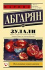 "Наринэ Абгарян ""Зулали"" Серия ""Эксклюзивная новая классика"" Pocket-book"