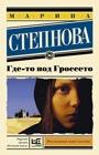 """Марина Степнова """"Где-то под Гроссето"""" Серия """"Эксклюзивная новая классика"""" Pocket-book"""
