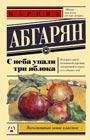 """Наринэ Абгарян """"С неба упали три яблока"""" Серия """"Эксклюзивная новая классика"""" Pocket-book"""