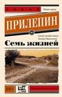 """Захар Прилепин """"Семь жизней"""" Серия """"Эксклюзивная новая классика"""" Pocket-book"""