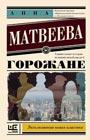 """Алла Матвеева """"Горожане"""" Серия """"Эксклюзивная новая классика"""" Pocket-book"""