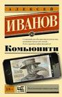 """Алексей Иванов """"Комьюнити"""" Серия """"Эксклюзивная новая классика"""" Pocket-book"""