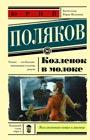 """Юрий Поляков """"Козленок в молоке"""" Серия """"Эксклюзивная новая классика"""" Pocket-book"""
