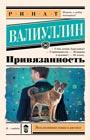 """Ринат Валиуллин """"Привязанность"""" Серия """"Эксклюзивная новая классика"""" Pocket-book"""