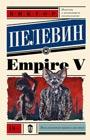"""Виктор Пелевин """"Empire V"""" Серия """"Эксклюзивная новая классика"""" Pocket-book"""