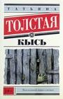 """Татьяна Толстая """"Кысь"""" Серия """"Эксклюзивная новая классика"""" Pocket-book"""
