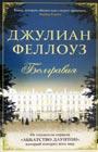 "Джулиан Феллоуз ""Белгравия"" Серия ""The Big Book"" Pocket-book"