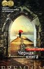 """Орхан Памук """"Черная книга"""" Серия """"Азбука Premium"""""""