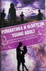 """Дженнифер Арментроут, Эмили Локхарт и др. """"Романтика и фэнтези Young Adult"""""""