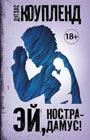 """Дуглас Коупленд """"Эй, Нострадамус!"""" Серия """"Чак Паланик и его бойцовский клуб"""""""