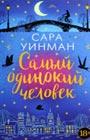 """Сара Уинман """"Самый одинокий человек"""" Серия """"Азбука-бестселлер"""""""