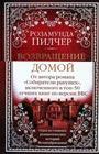 """Розамунда Пилчер """"Возвращение домой"""" Серия """"The Big Book"""""""