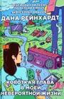 """Дана Рейнхардт """"Бумажные города. Короткая глава в моей невероятной жизни"""" Серия """"Бумажные города"""""""