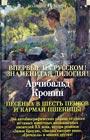 """Арчибалд Кронин """"Песенка в шесть пенсов и карман пшеницы"""" Серия """"Иностранная литература. Большие книги"""""""