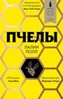 """Лалин Полл """"Пчелы"""" Серия """"Литературные хиты: Коллекция"""""""