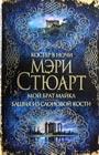 """Мэри Стюарт """"Костер в ночи. Мой брат Майкл. Башня из слоновой кости"""" Серия """"The Big Book"""""""