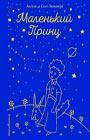 """Антуан Сент-Экзюпери """"Маленький принц (звёзды)"""" Серия """"Книги Маленького принца"""""""