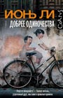 """Июнь Ли """"Добрее одиночества"""" Серия """"Corpus.(roman)"""""""