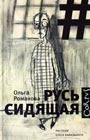 """Ольга Романова """"Русь сидящая"""" Серия """"Corpus"""""""