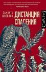 "Саманта Швеблин ""Дистанция спасения"" Серия ""Corpus.(roman)"""