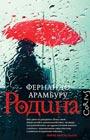 """Фернандо Арамбуру """"Родина"""" Серия """"Corpus.(roman)"""""""