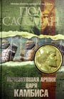 """Пол Сассман """"Исчезнувшая армия царя Камбиса"""" Серия """"Величайший интеллектуальный триллер"""""""