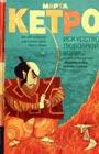 """Марта Кетро """"Искусство любовной войны"""" Серия """"Легенда русского интернета"""""""