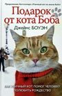 "Джеймс Боуэн ""Лапа друга. Подарок от кота Боба"""