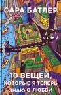 """Сара Батлер """"Десять вещей, которые я теперь знаю о любви"""" Серия """"Бумажные города"""""""