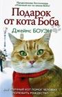 "Джеймс Боуэн ""Подарок от кота Боба"" Серия ""Лапа друга"""