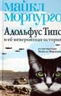 """Майкл Морпурго """"Адольфус Типс и её невероятная история"""""""