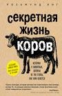 """Розамунд Янг """"Секретная жизнь коров. Истории о животных, которые не так глупы, как нам кажется"""" Серия """"Тайны жизни животных"""""""