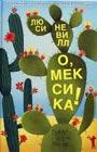 """Люси Невилл """"О, Мексика! Любовь и приключения в Мехико"""" Серия """"Романтический травелог"""""""
