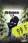 """Фредерик Бегбедер """"99 франков"""""""