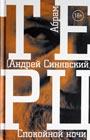"""Андрей Синявский """"Спокойной ночи"""" Серия """"Проза Андрея Синявского"""""""