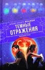 """Александра Бракен """"Темные отражения"""" Серия """"Main Street"""""""