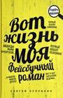 """Сергей Чупринин """"Вот жизнь моя. Фейсбучный роман"""" Серия """"Лидеры мнений"""""""