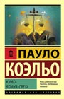 "Пауло Коэльо ""Книга воина света"" Серия ""Эксклюзивная классика"" Pocket-book"