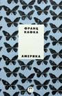 "Франц Кафка ""Америка: роман. Новеллы и притчи. Том 1"""