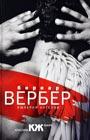 "Бернар Вербер ""Империя ангелов"" Серия ""Классика жанра"""