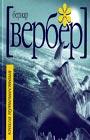 """Бернар Вербер """"Книга Путешествия"""" Серия """"Вербер в светлом"""""""