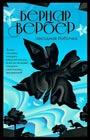 """Бернар Вербер """"Звездная бабочка"""" Серия """"Бесконечная вселенная Бернара Вербера"""" Pocket-book"""